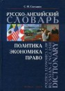 Политика. Экономика. Право: русско-английский словарь. Politics. Economics. Law: Russian-English Dictionary Светланин С.Н.